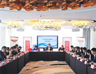 天启控股集团2018年工作会议圆满举行