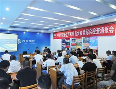 天启建设召开6月份内部综合检查通报会 暨安全生产月活动总结会议