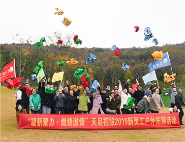 """""""凝新聚力·燃烧激情""""天启2019年新员工拓展活动"""
