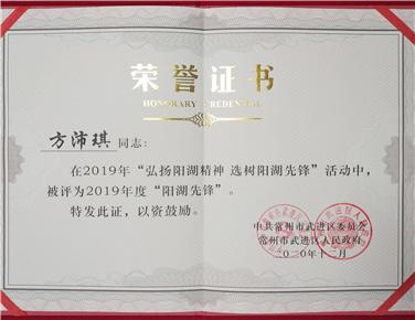 集团董事长方沛琪获评阳湖先锋