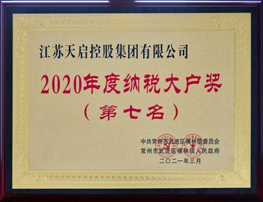 """不忘初心""""孺子牛"""" 天启控股荣获横林镇纳税大户奖"""