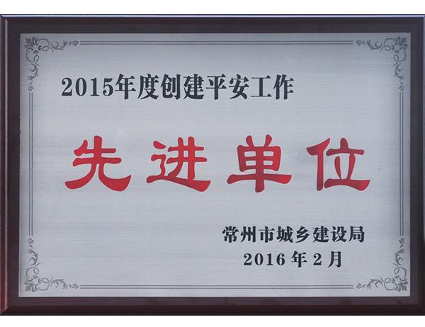 2015年度先进单位