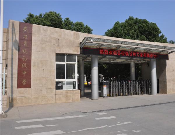马杭初级中学
