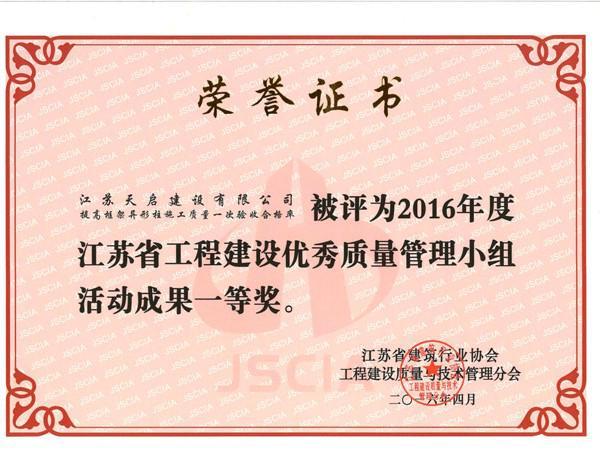 2016年江苏省优秀质量管理小组一等奖