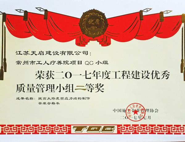 2017年度江苏省工程建设优秀质量管理小组二等奖