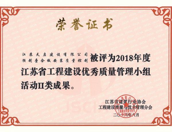 2018年度江苏省工程建设优秀质量管理小组活动II类成果