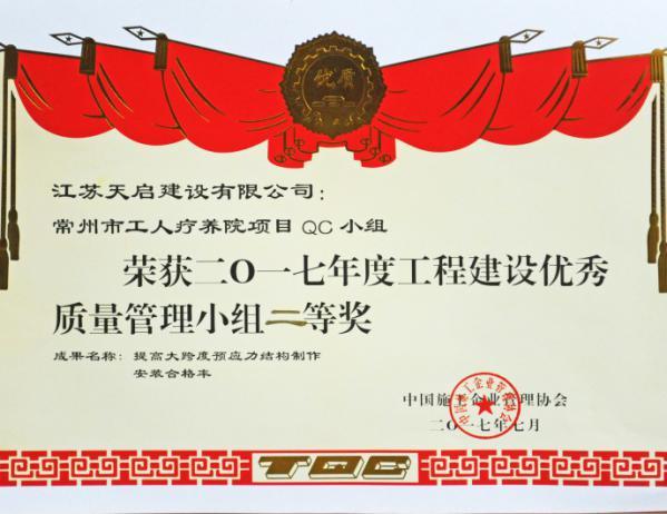 2017年度工程建设优秀质量管理小组活动成果二等奖