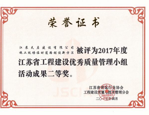 2017年度江苏省工程建设优秀质量管理小组活动成果二等奖