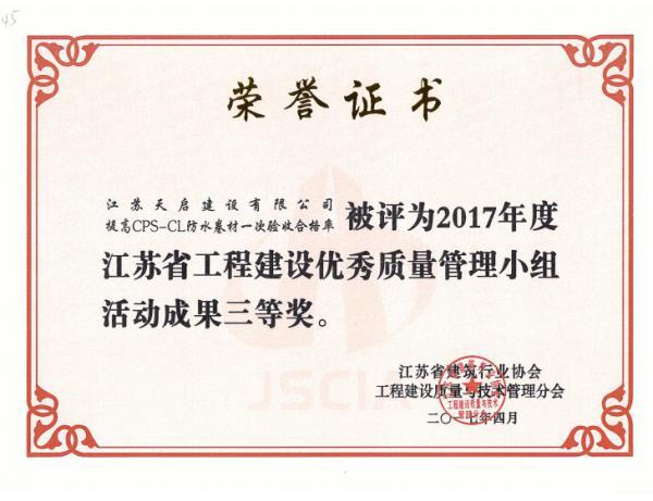 2017年度江苏省工程建设优秀质量管理小组活动成果三等奖
